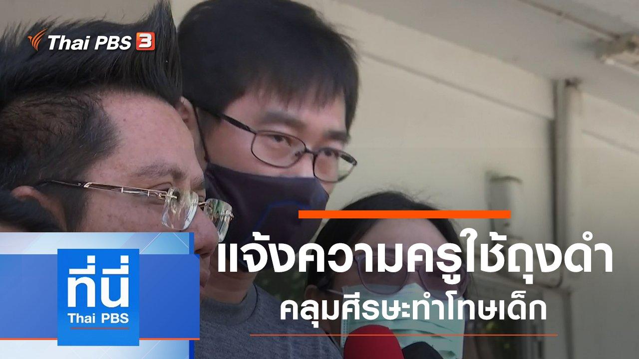 ที่นี่ Thai PBS - ประเด็นข่าว (2 ต.ค. 63)