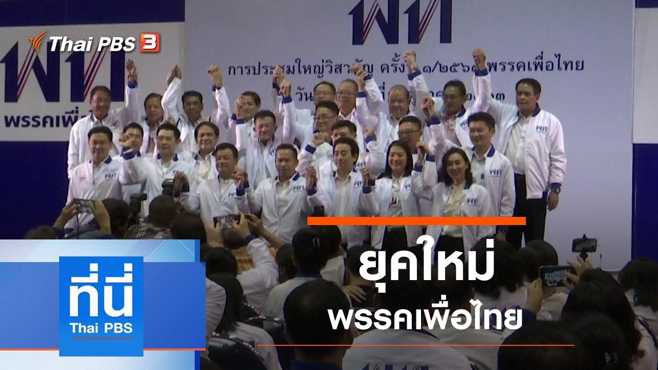 ที่นี่ Thai PBS - ประเด็นข่าว (1 ต.ค. 63)