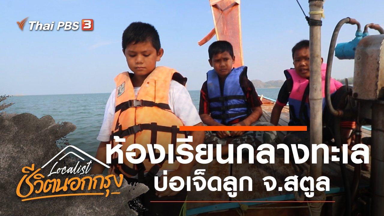 Localist ชีวิตนอกกรุง - ห้องเรียนกลางทะเล บ่อเจ็ดลูก
