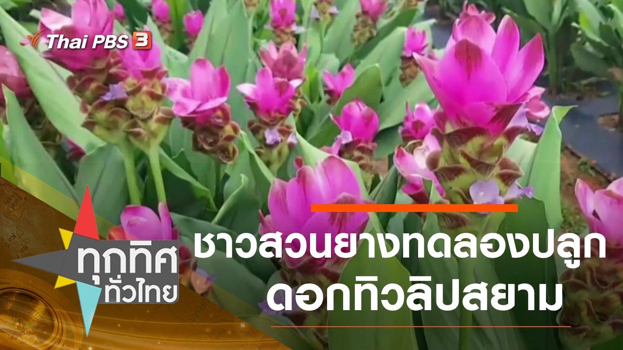 ทุกทิศทั่วไทย - ประเด็นข่าว (2 ต.ค. 63)