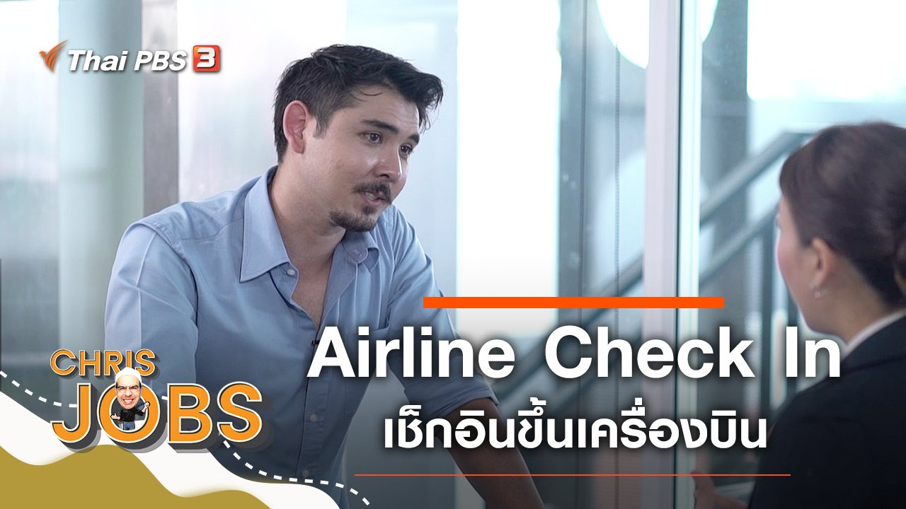 Chris Jobs - Airline Check In