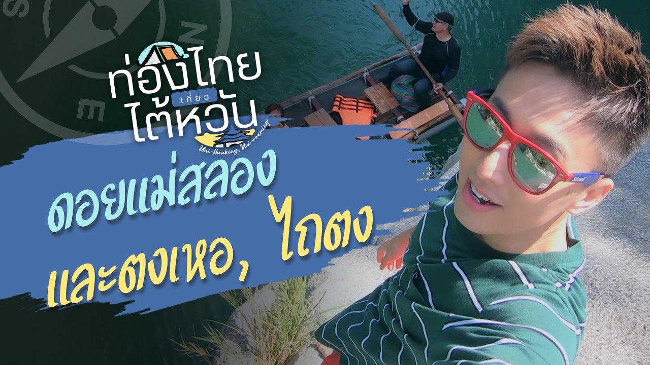 """ท่องไทยเที่ยวไต้หวัน - ท่อง """"ดอยแม่สลอง"""" เที่ยว """"ตงเหอ, ไถตง"""""""