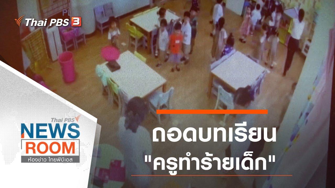 ห้องข่าว ไทยพีบีเอส NEWSROOM - ประเด็นข่าว (4 ต.ค. 63)
