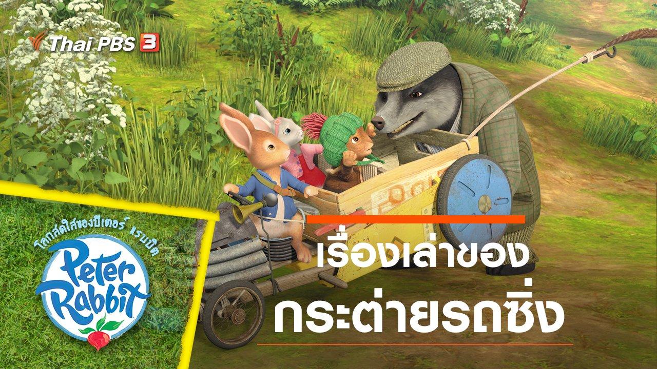 การ์ตูน โลกสดใสของปีเตอร์ แรบบิต - เรื่องเล่าของกระต่ายรถซิ่ง