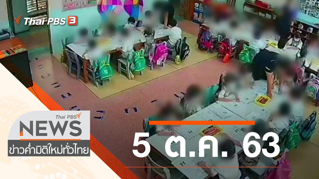 ข่าวค่ำ มิติใหม่ทั่วไทย - ประเด็นข่าว (5 ต.ค. 63)