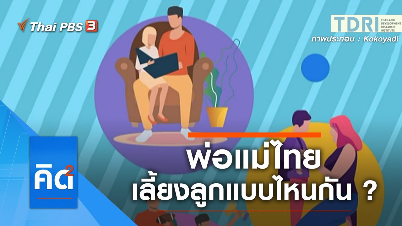 คิดยกกำลัง 2 - พ่อแม่ไทยเลี้ยงลูกแบบไหนกัน ?