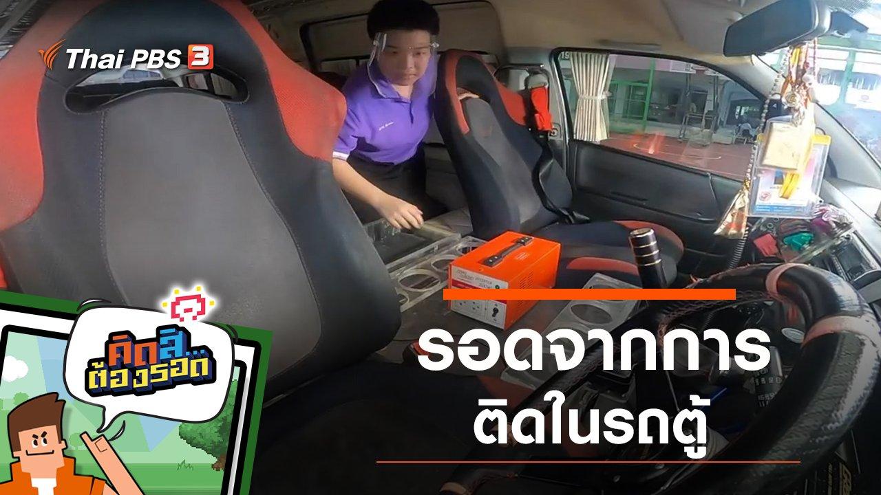 คิดสิ...ต้องรอด - รอดจากการติดในรถตู้