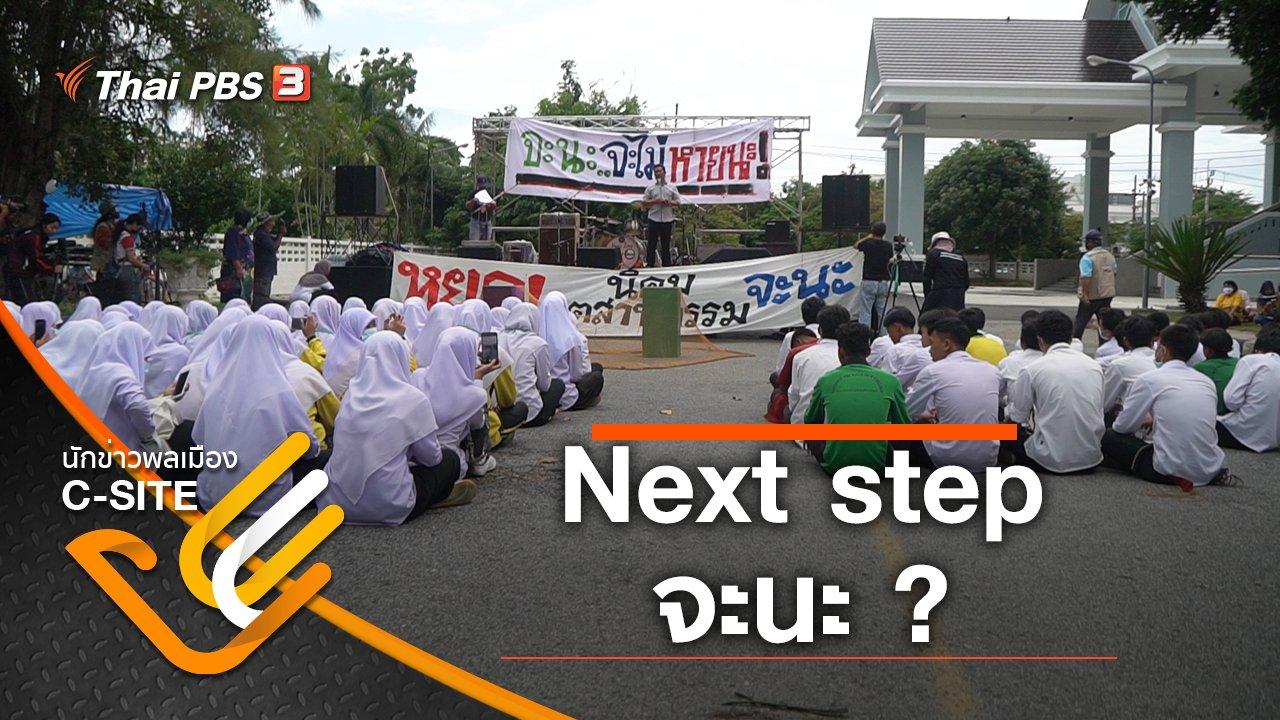 นักข่าวพลเมือง C-Site - Next step จะนะ ?