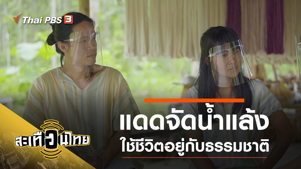 สะเทือนไทย - แดดจัดน้ำแล้ง