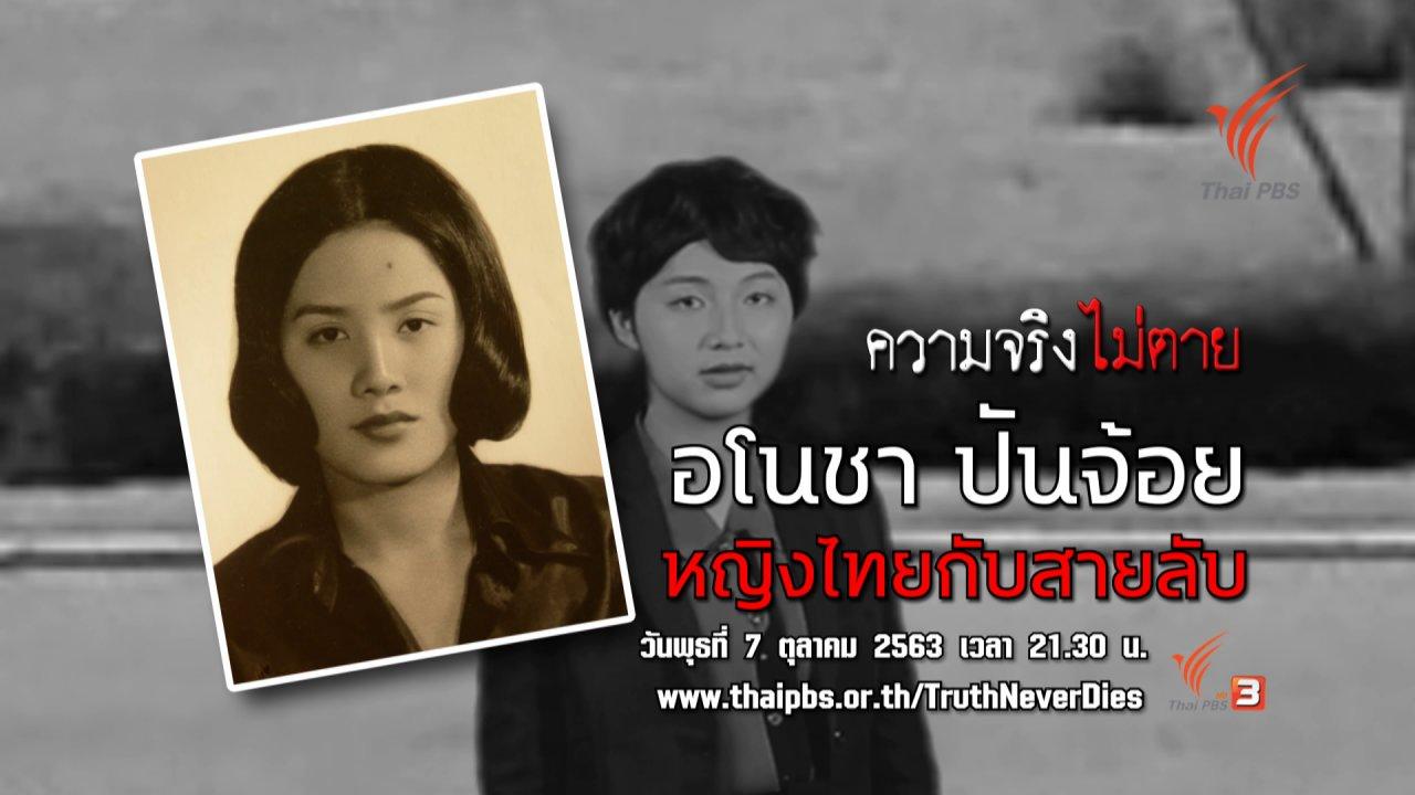 """ความจริงไม่ตาย - """"อโนชา ปันจ้อย"""" หญิงไทยกับสายลับ"""