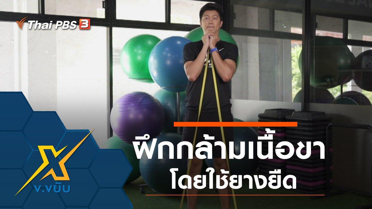 ข.ขยับ X - ท่าฝึกกล้ามเนื้อส่วนขาโดยใช้ยางยืด