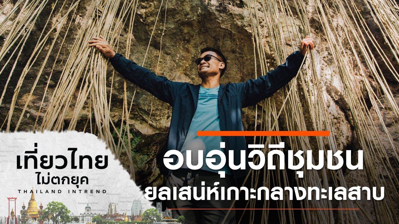 เที่ยวไทยไม่ตกยุค - อบอุ่นวิถีชุมชน ยลเสน่ห์เกาะกลางทะเลสาบ ที่เกาะหมาก จ.พัทลุง