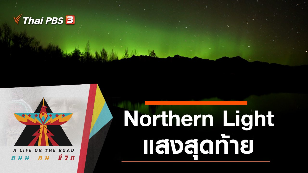 A Life on the Road  ถนน คน ชีวิต - Northern Light แสงสุดท้าย