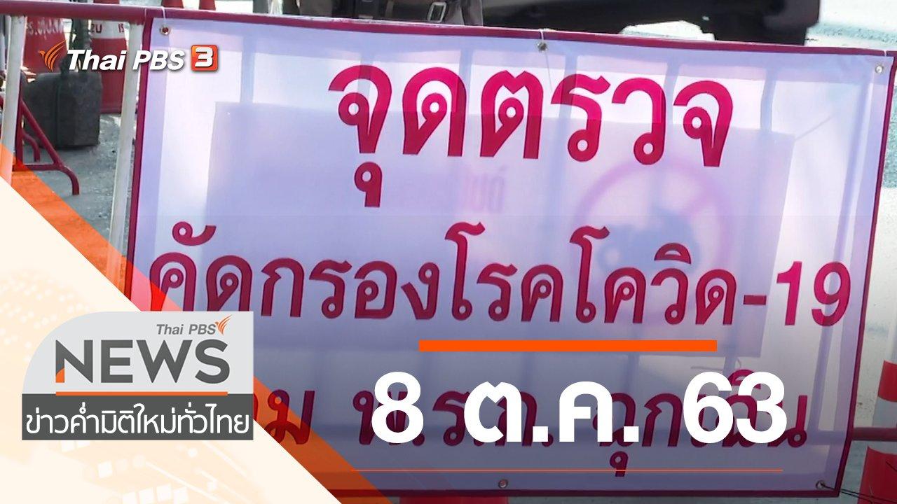 ข่าวค่ำ มิติใหม่ทั่วไทย - ประเด็นข่าว (8 ต.ค. 63)
