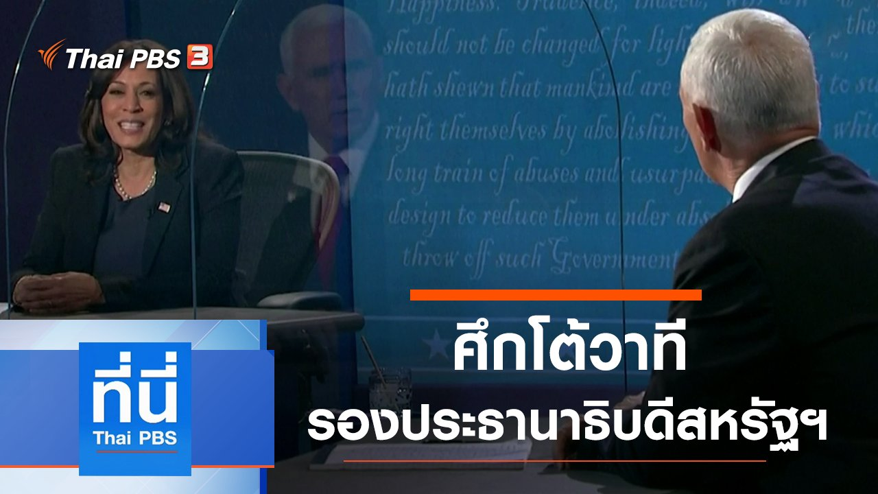 ที่นี่ Thai PBS - ประเด็นข่าว (8 ต.ค. 63)