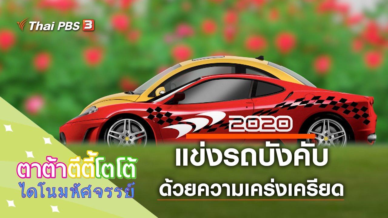 TataTitiToto ไดโนมหัศจรรย์ - แข่งรถบังคับ
