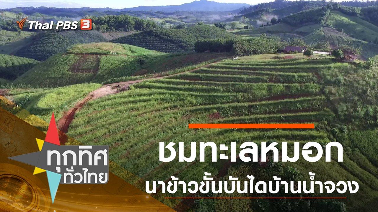ทุกทิศทั่วไทย - ประเด็นข่าว (9 ต.ค. 63)