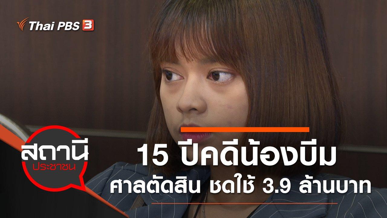 สถานีประชาชน - 15 ปีคดีน้องบีม ศาลตัดสิน ชดใช้ 3.9 ล้านบาท