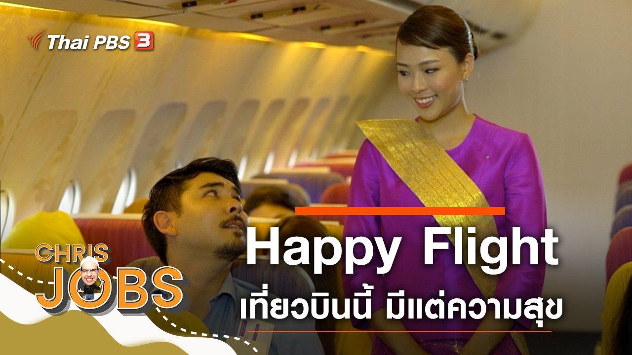 Chris Jobs - Happy Flight