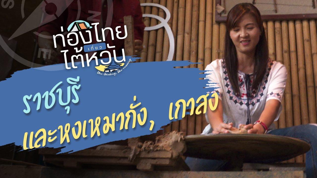 """ท่องไทยเที่ยวไต้หวัน - ท่อง """"ราชบุรี"""" เที่ยว """"สวนวัฒนธรรมหงเหมากั่ง, เกาสง"""""""