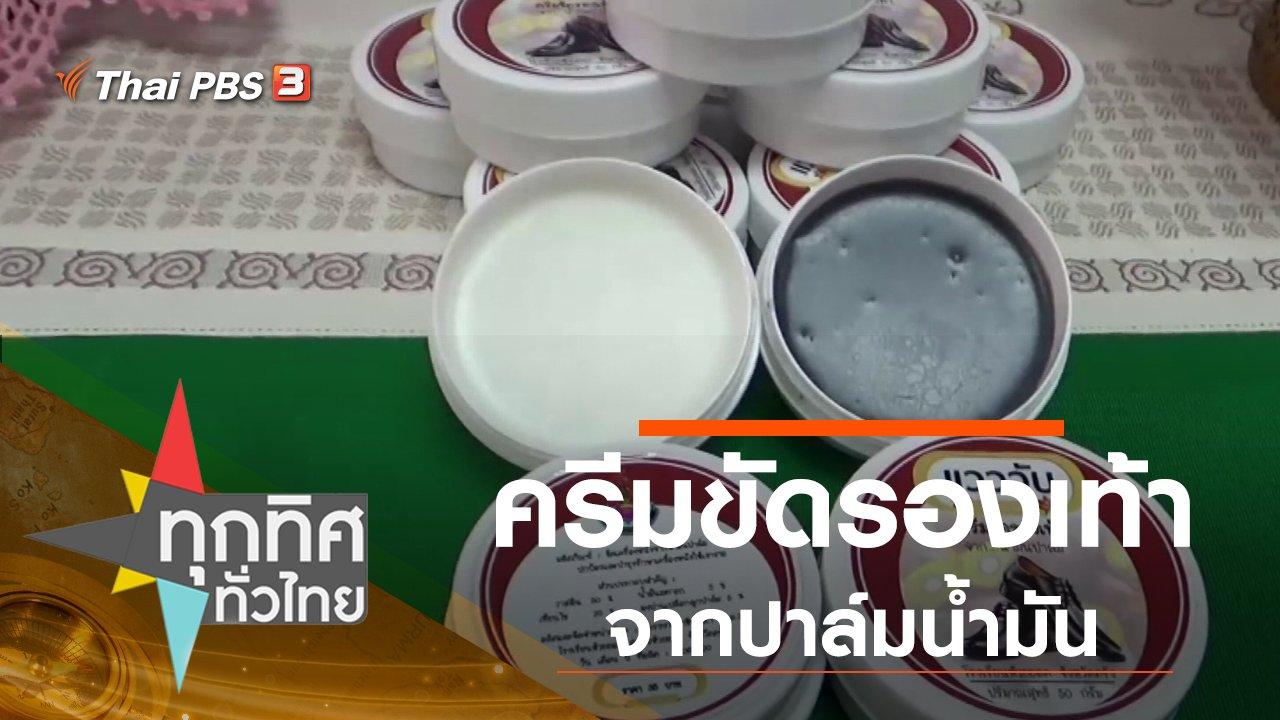 ทุกทิศทั่วไทย - ประเด็นข่าว (8 ต.ค. 63)