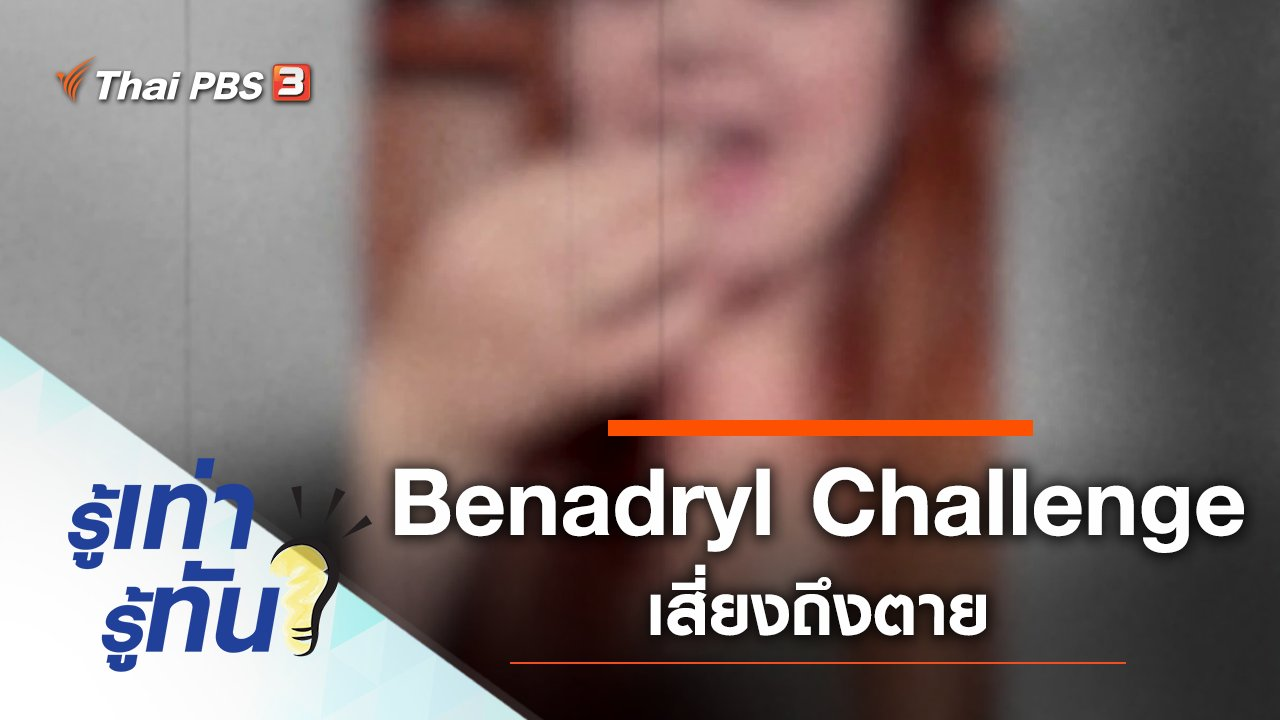รู้เท่ารู้ทัน - เตือน! ทำ Benadryl Challenge เสี่ยงถึงตาย