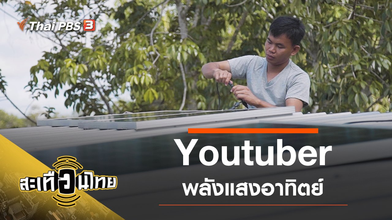 สะเทือนไทย - Youtuber พลังแสงอาทิตย์