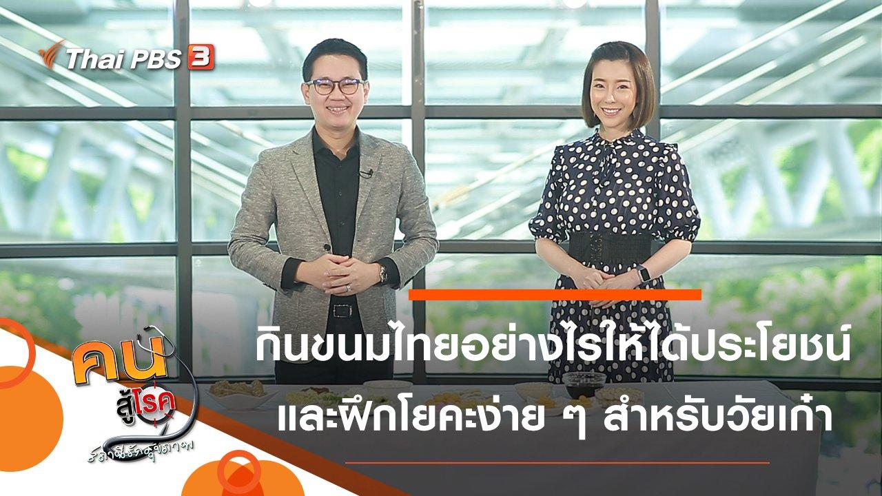 คนสู้โรค - กินขนมไทยอย่างไรให้ได้ประโยชน์, ฝึกโยคะง่าย ๆ สำหรับวัยเก๋า