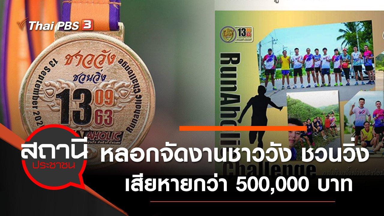 """สถานีประชาชน - หลอกจัดงาน """"ชาววัง ชวนวิ่ง"""" เสียหายกว่า 500,000 บาท จ.อุตรดิตถ์"""