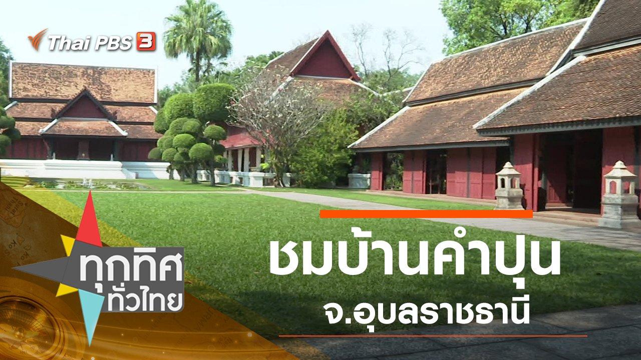 ทุกทิศทั่วไทย - ประเด็นข่าว (12 ต.ค. 63)