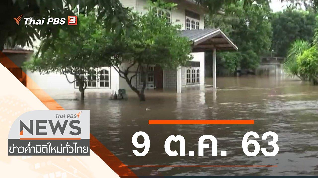 ข่าวค่ำ มิติใหม่ทั่วไทย - ประเด็นข่าว (9 ต.ค. 63)