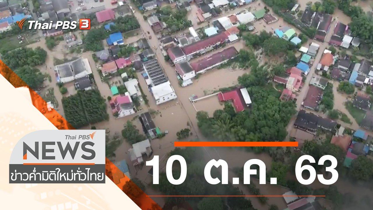 ข่าวค่ำ มิติใหม่ทั่วไทย - ประเด็นข่าว (10 ต.ค. 63)