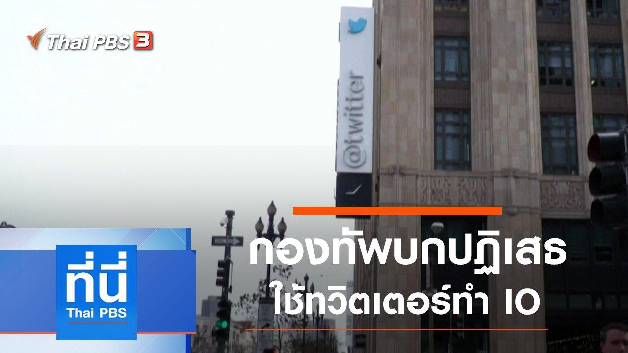 ที่นี่ Thai PBS - ประเด็นข่าว (9 ต.ค. 63)