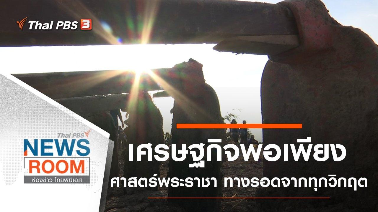 ห้องข่าว ไทยพีบีเอส NEWSROOM - ประเด็นข่าว (11 ต.ค. 63)