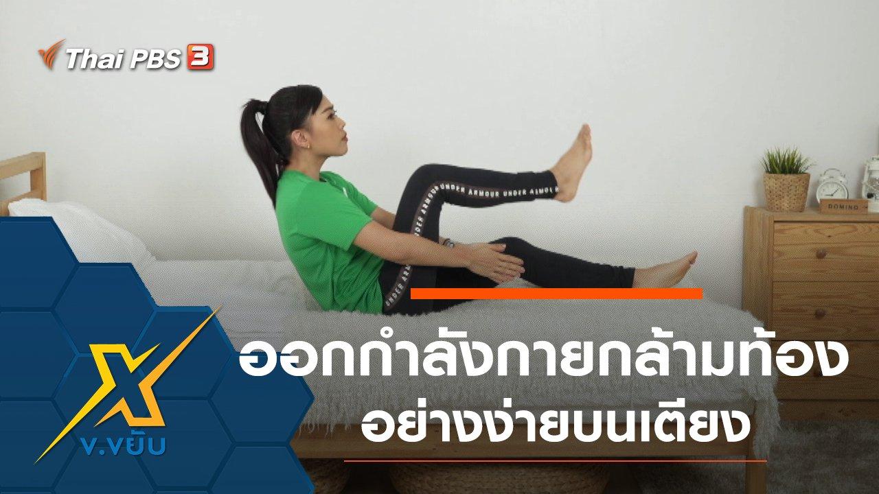 ข.ขยับ X - ออกกำลังกายกล้ามท้องอย่างง่ายบนเตียง
