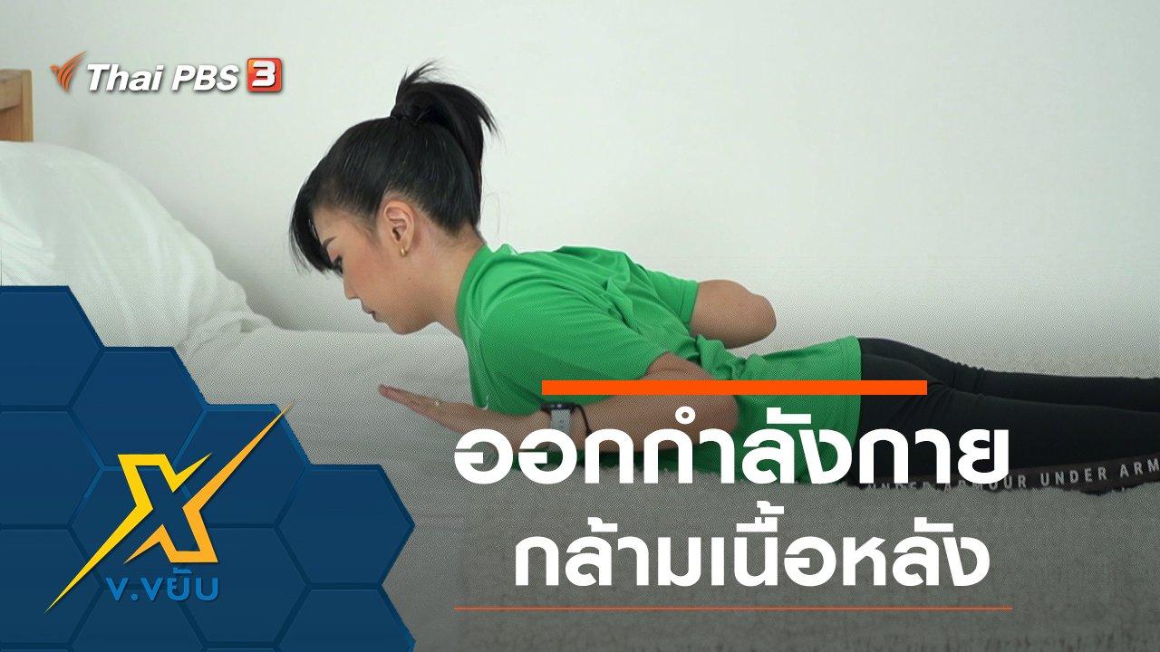 ข.ขยับ X - ออกกำลังกายกล้ามเนื้อหลังอย่างง่ายที่บ้าน