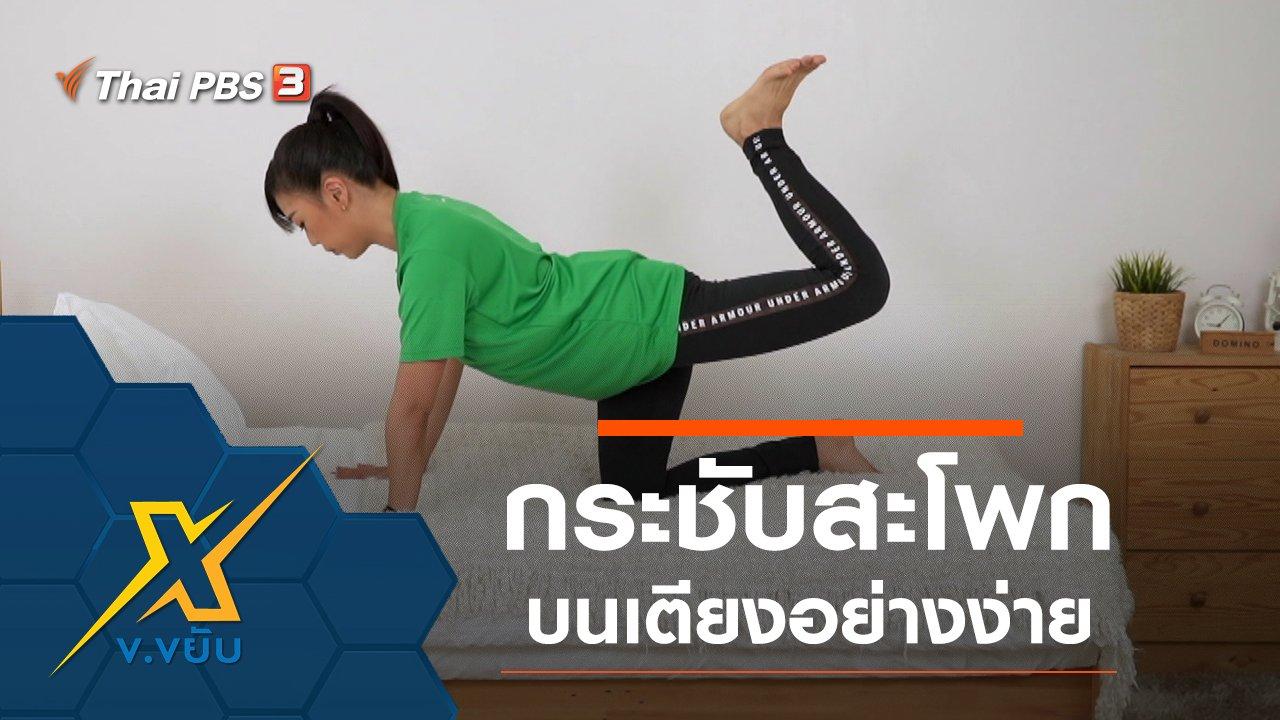 ข.ขยับ X - กระชับกล้ามเนื้อสะโพกบนเตียงอย่างง่าย