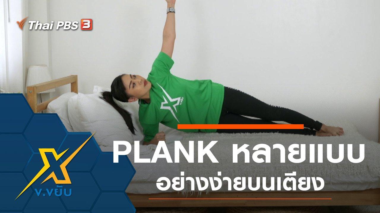 ข.ขยับ X - PLANK หลากหลายรูปแบบอย่างง่ายบนเตียง