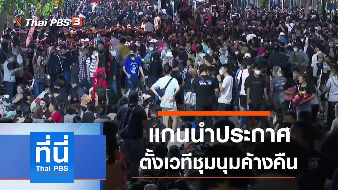 ที่นี่ Thai PBS - ประเด็นข่าว (14 ต.ค. 63)