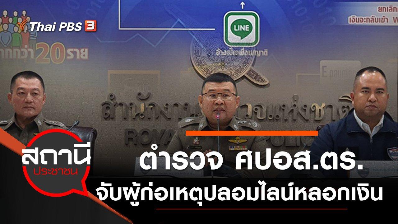 สถานีประชาชน - ตำรวจ ศปอส.ตร.จับผู้ก่อเหตุปลอมไลน์หลอกเงิน