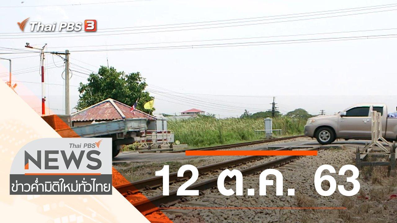ข่าวค่ำ มิติใหม่ทั่วไทย - ประเด็นข่าว (12 ต.ค. 63)