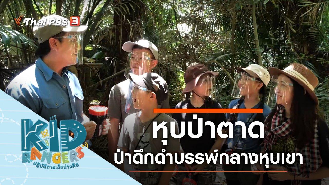 Kid Rangers ปฏิบัติการเด็กช่างคิด - หุบป่าตาด