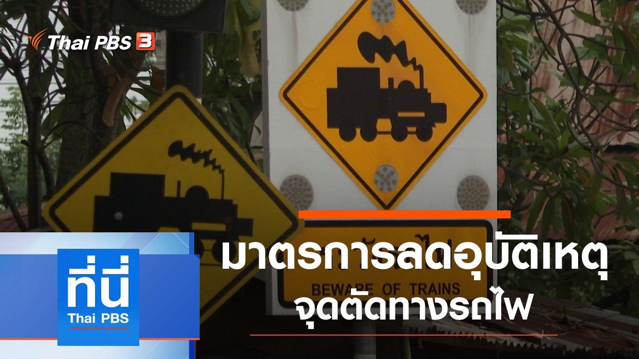 ที่นี่ Thai PBS - ประเด็นข่าว (12 ต.ค. 63)