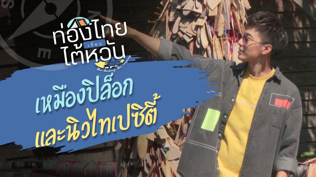 """ท่องไทยเที่ยวไต้หวัน - ท่อง """"เหมืองปิล็อก"""" เที่ยว """"นิวไทเปซิตี้"""""""