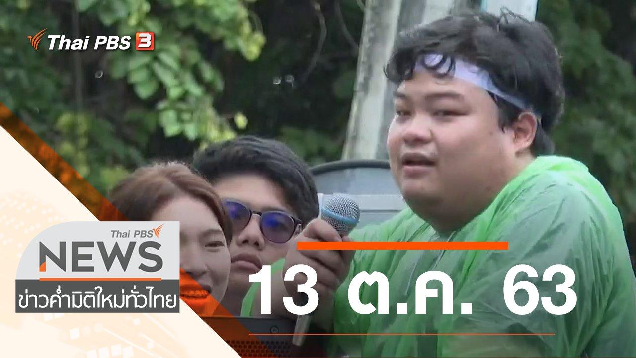 ข่าวค่ำ มิติใหม่ทั่วไทย - ประเด็นข่าว (13 ต.ค. 63)