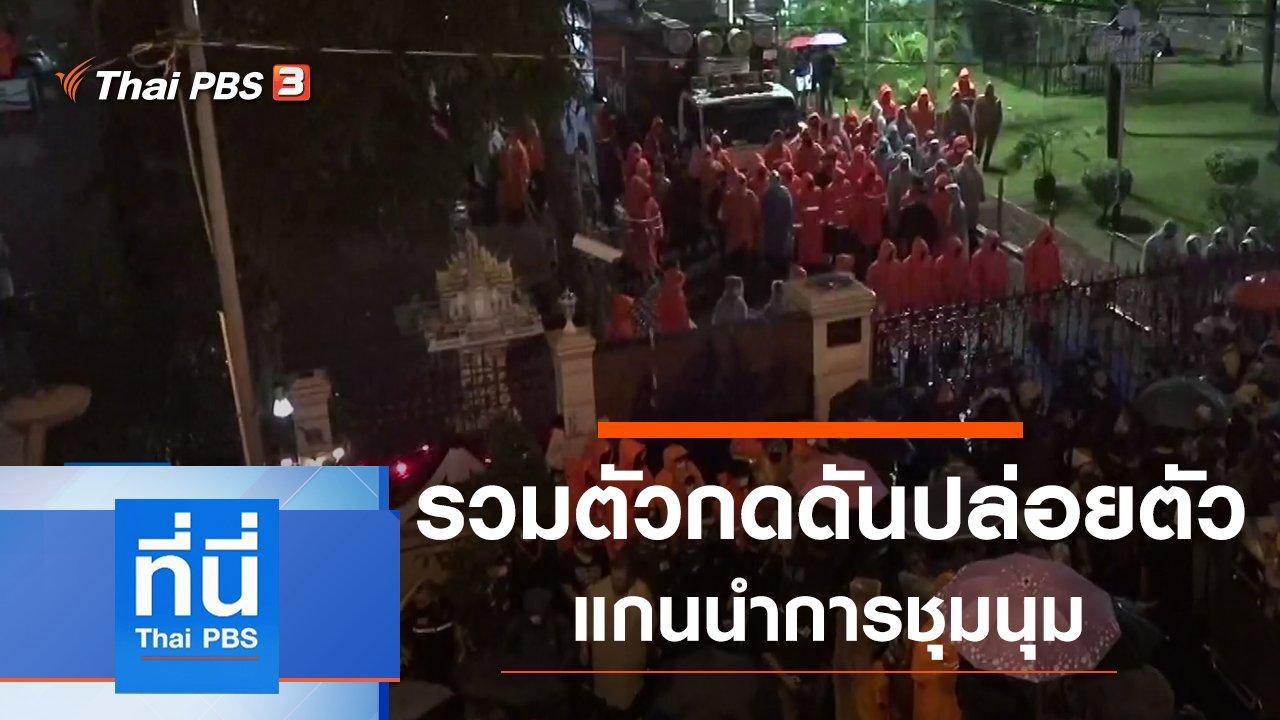 ที่นี่ Thai PBS - ประเด็นข่าว (13 ต.ค. 63)