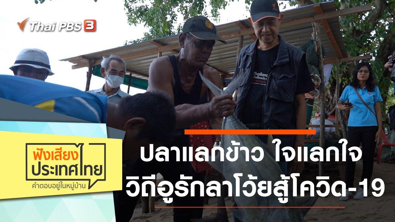ฟังเสียงประเทศไทย - ปลาแลกข้าว ใจแลกใจ วิถีอูรักลาโว้ยสู้โควิด-19