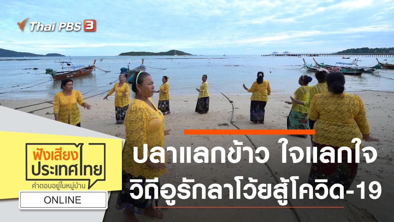ฟังเสียงประเทศไทย - Online : ปลาแลกข้าว ใจแลกใจ วิถีอูรักลาโว้ยสู้โควิด-19