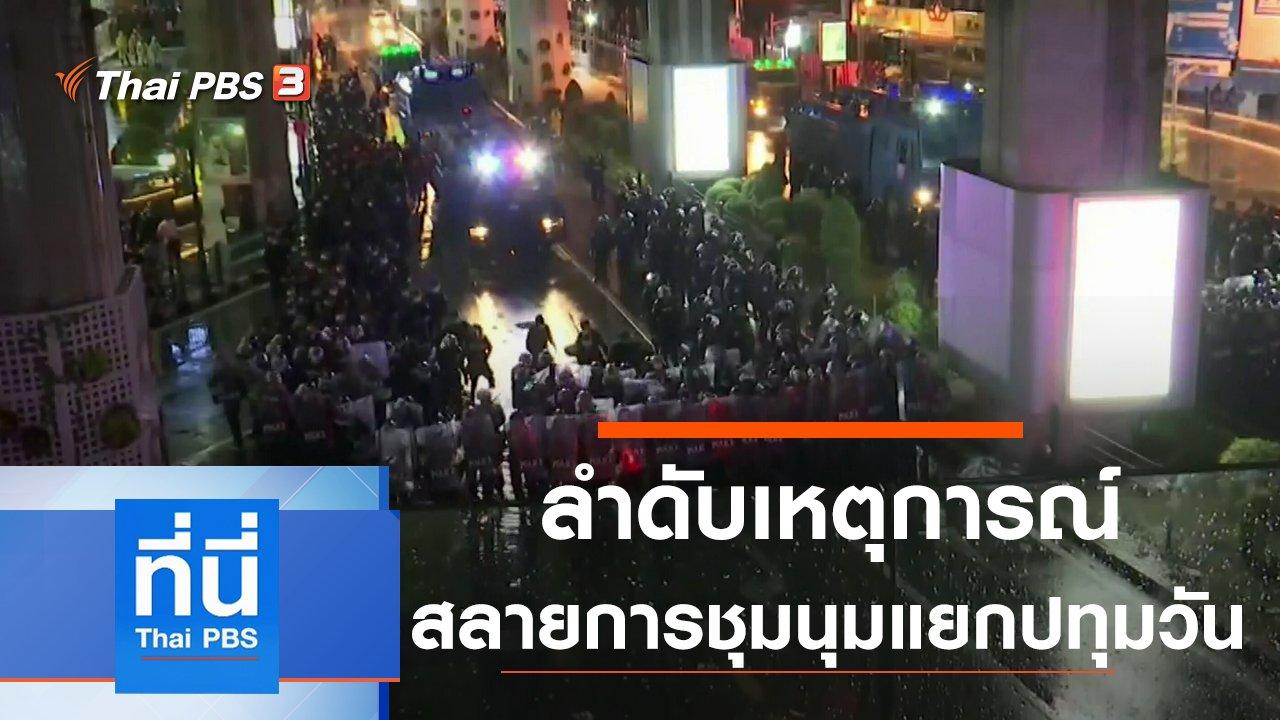ที่นี่ Thai PBS - ประเด็นข่าว (16 ต.ค. 63)