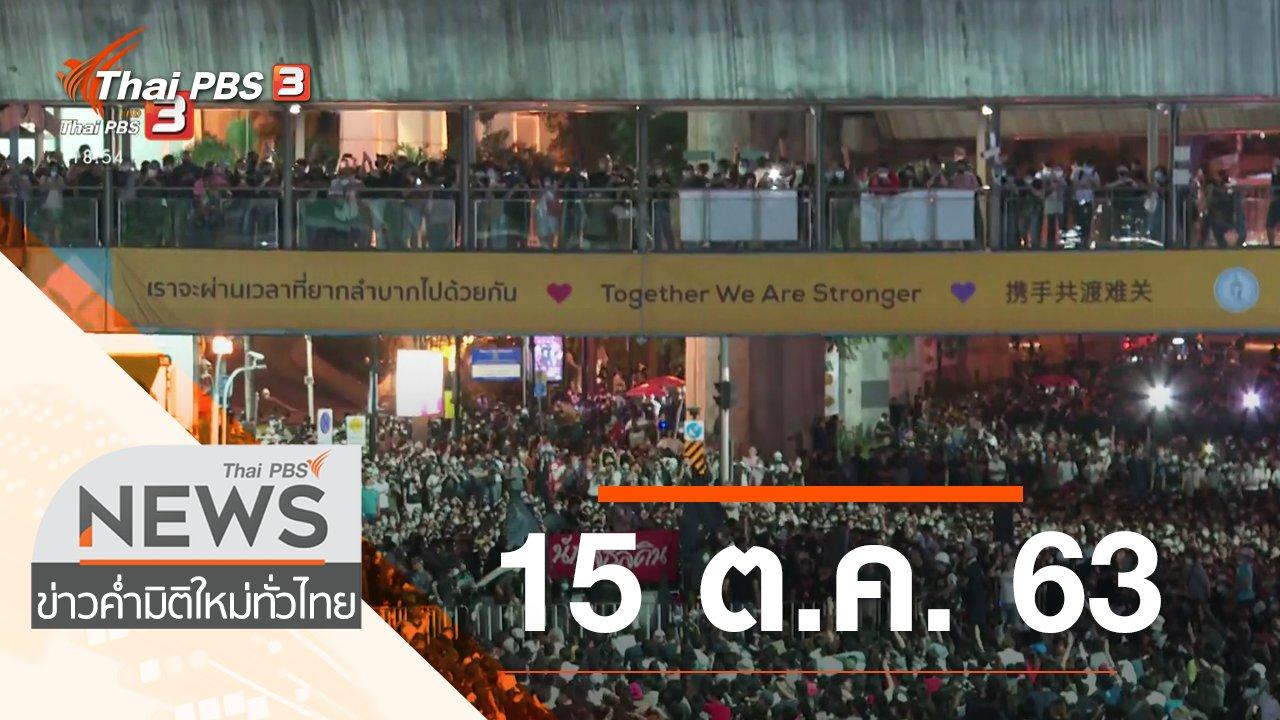 ข่าวค่ำ มิติใหม่ทั่วไทย - ประเด็นข่าว (15 ต.ค. 63)